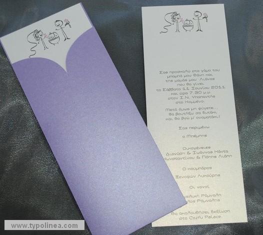 Σε ωραία πρόσκληση γάμου-βάπτισης με σκίτσο καροτσάκι νύφη και γαμπρό