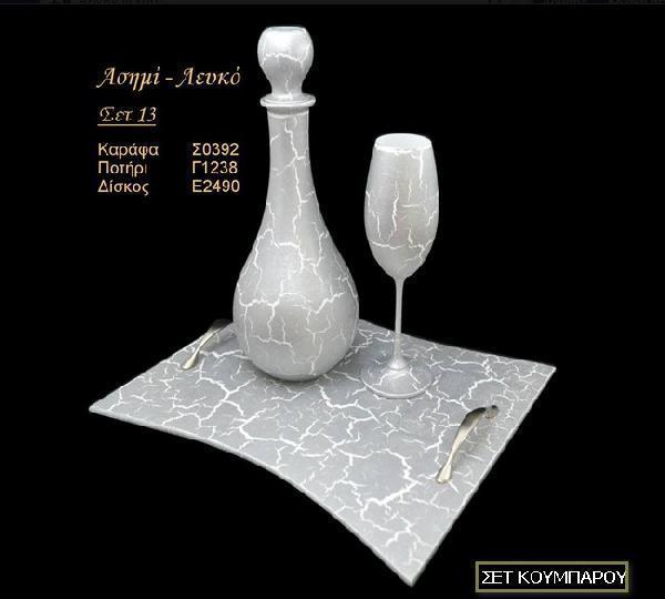 Δίσκος-ποτήρι-καράφα γάμου σε ασημί-λευκό χρώμα και και κρακελέ χροιά