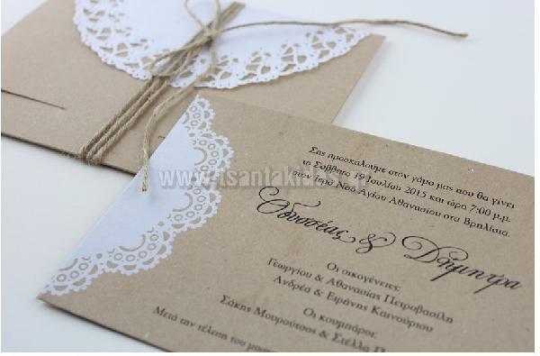 Πρόσκληση γάμου vintage με δαντέλα και οικολογικό χαρτί και σπάγκο