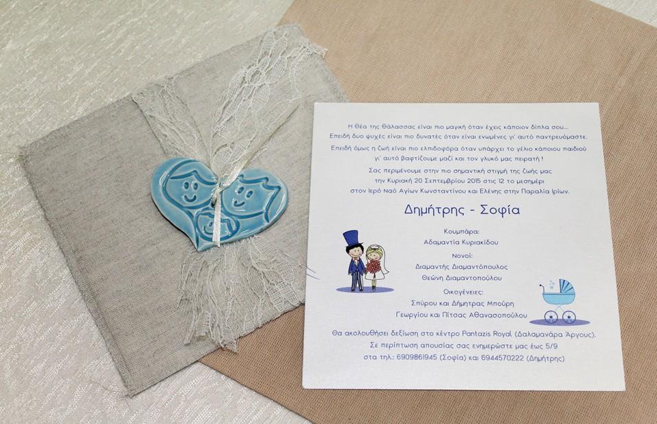 e10fbeeef30e Μοντέρνα, κλασικά και χειροποίητα προσκλητήρια γάμου-βάπτισης σε φανταστικά  καλές τιμές.