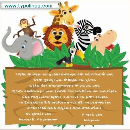 bc809859c35 Τα μωρά στην AxiPIX: παραμύθια για παιδιά